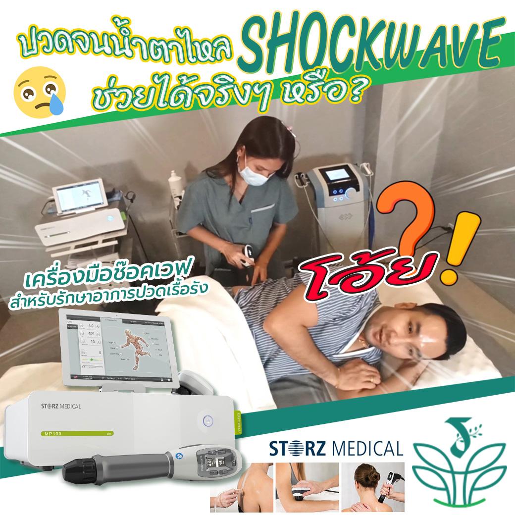 ปวดจนน้ำตาไหล Shock wave ช่วยได้จริงๆ หรือ