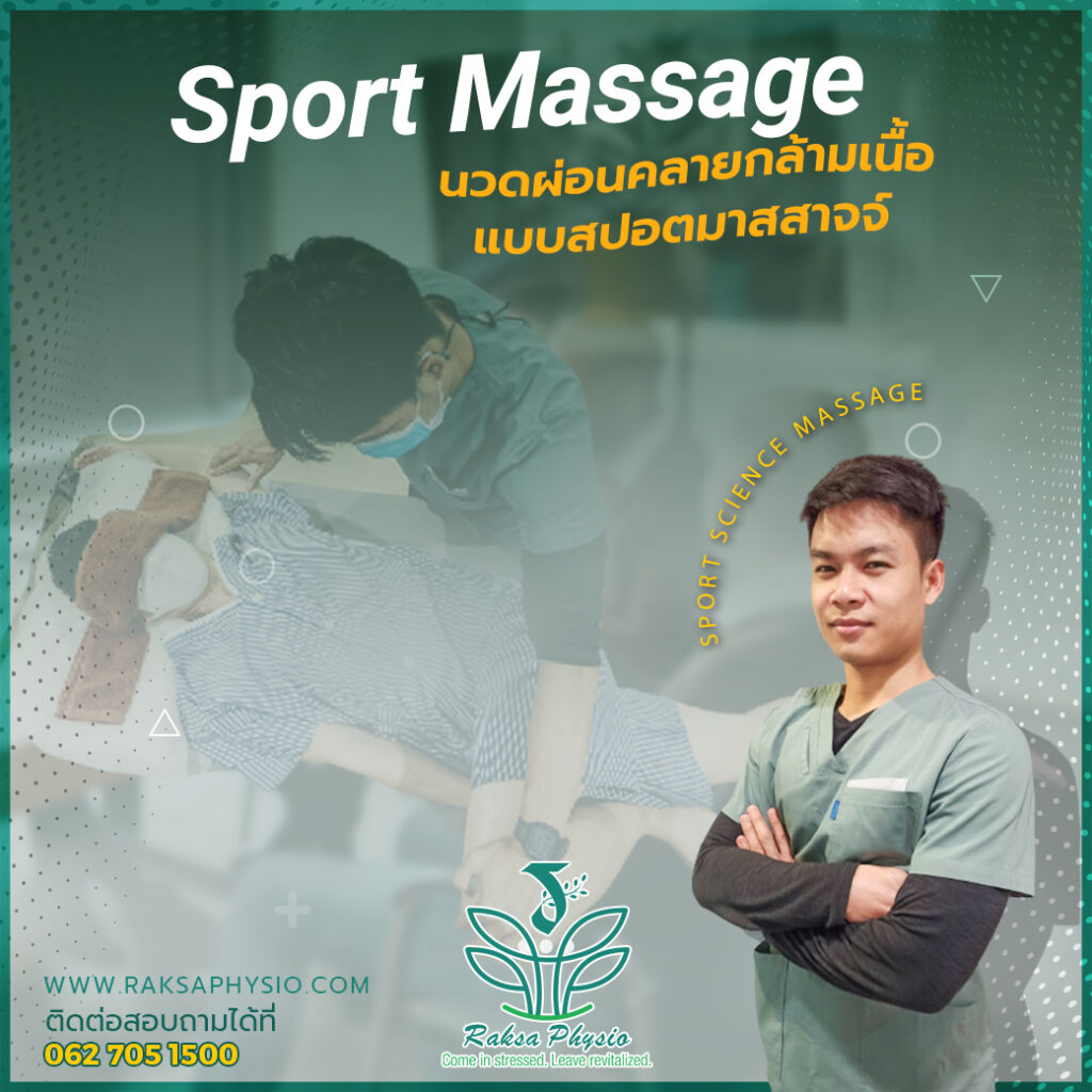 การนวดแบบ Sport massage โดยนักวิทยาศาสตร์การกีฬา