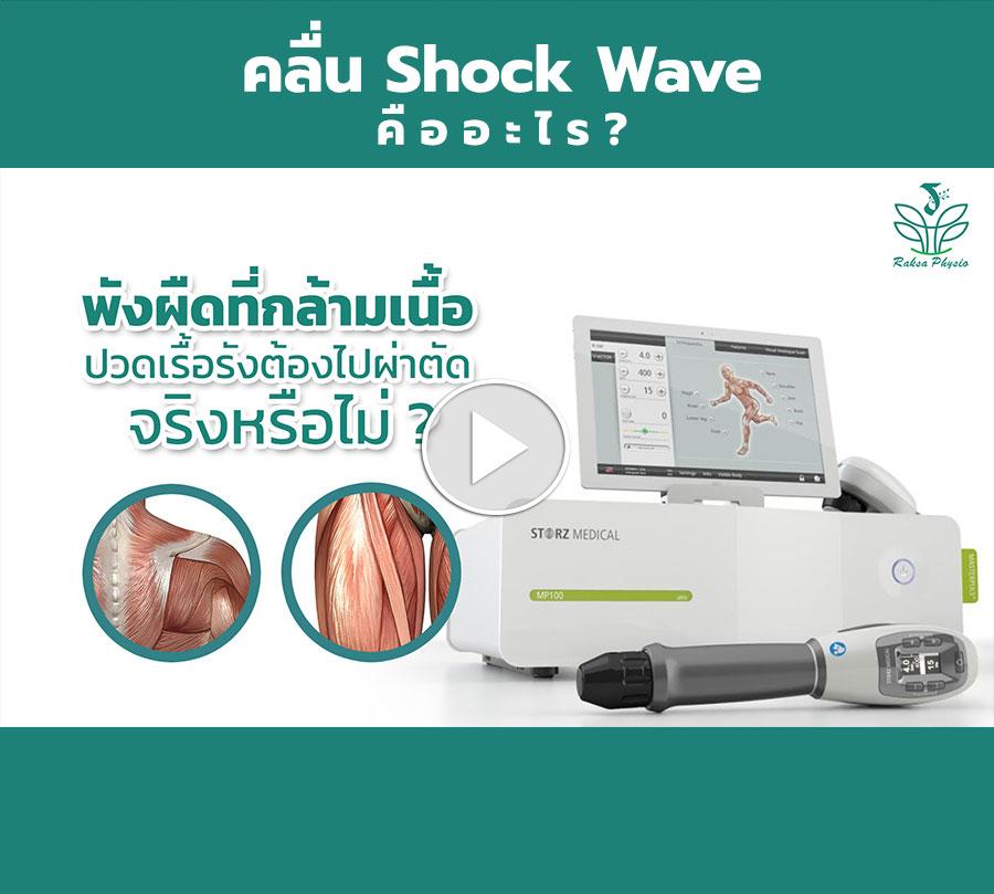 คลื่น Shock Wave คืออะไร