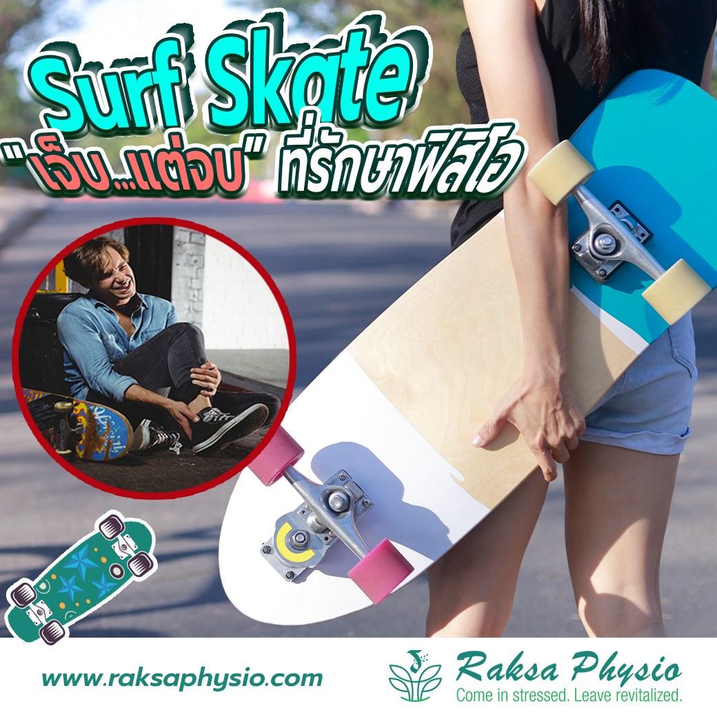 """Surf Skate """"เจ็บ…แต่จบ"""" ที่รักษาฟิสิโอ"""
