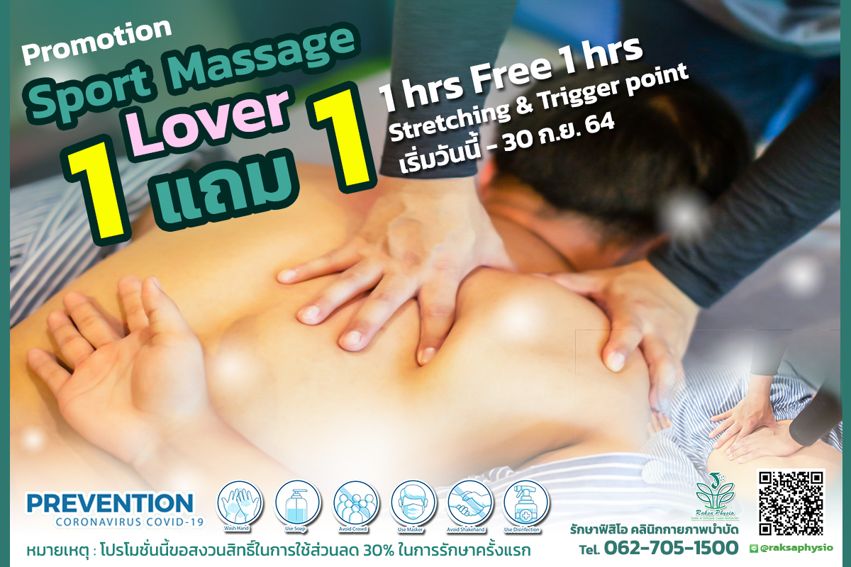 Sport Massage Lover