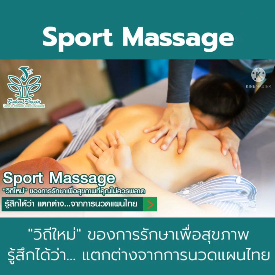 Sport Massage นวดกายภาพ