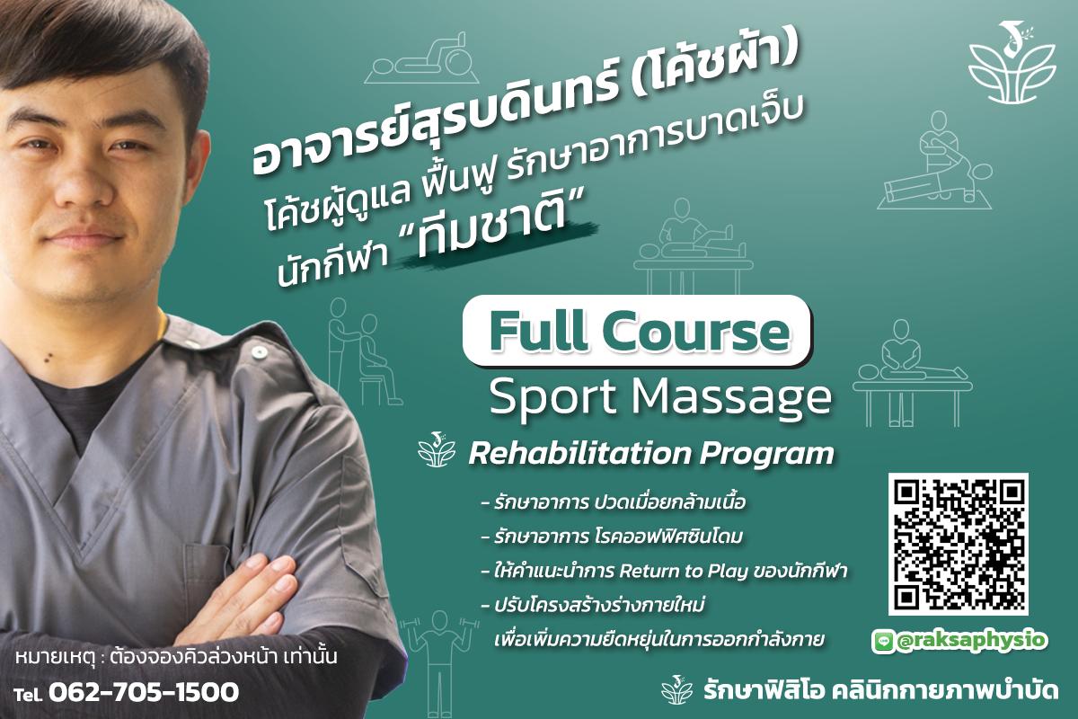Full Rehabilitation Course
