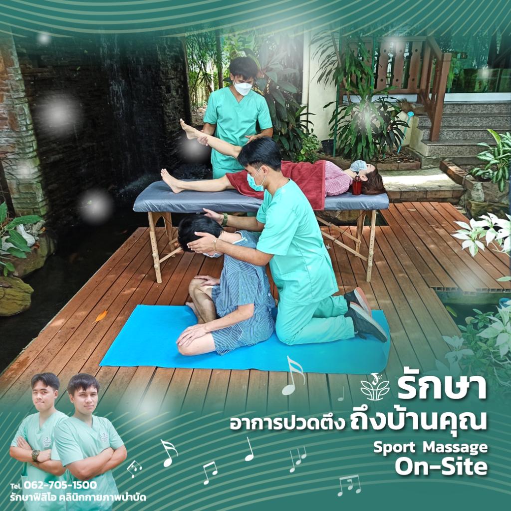 sport massage On-site