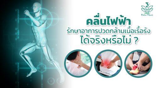 คลื่นไฟฟ้า รักษาอาการปวดกล้ามเนื้อเรื้อรัง