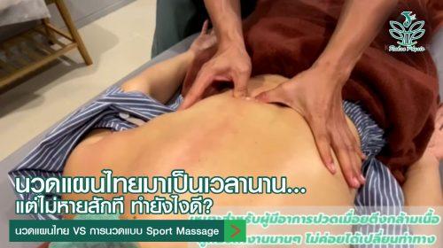 นวดแผนไทย VS นวด Sport Massage